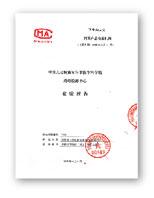 AMMS Certificate